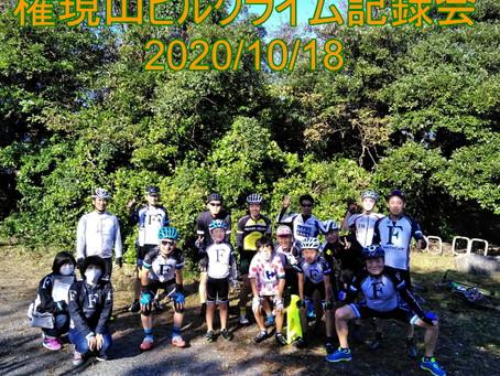 権現山ヒルクライム記録会2020年10月18日(日)