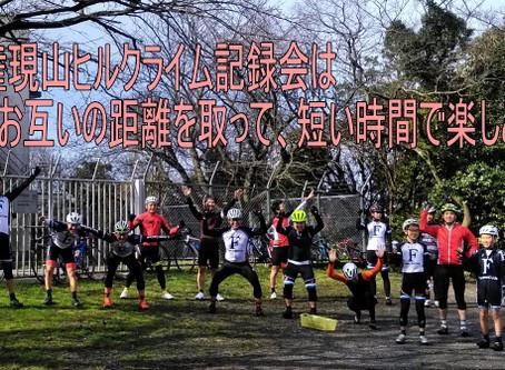 権現山ヒルクライム記録会2020年3月29日(日)