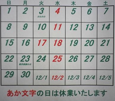 2020年11月の営業日カレンダーをアップしました。