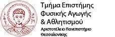 ΤΕΦΑΑ ΘΕΣΣΑΛΟΝΙκησ ΑΠΘ logo.jpg