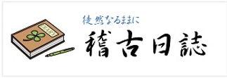 空手 岡山 倉敷 総社 玉野 女性 女子 女の子