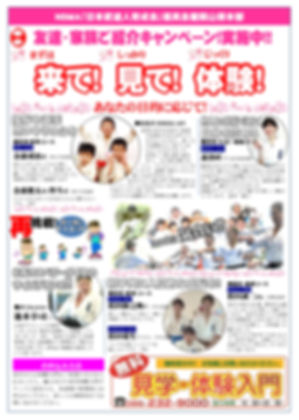 ■2020春季チラシ(裏)ブログ用.jpg