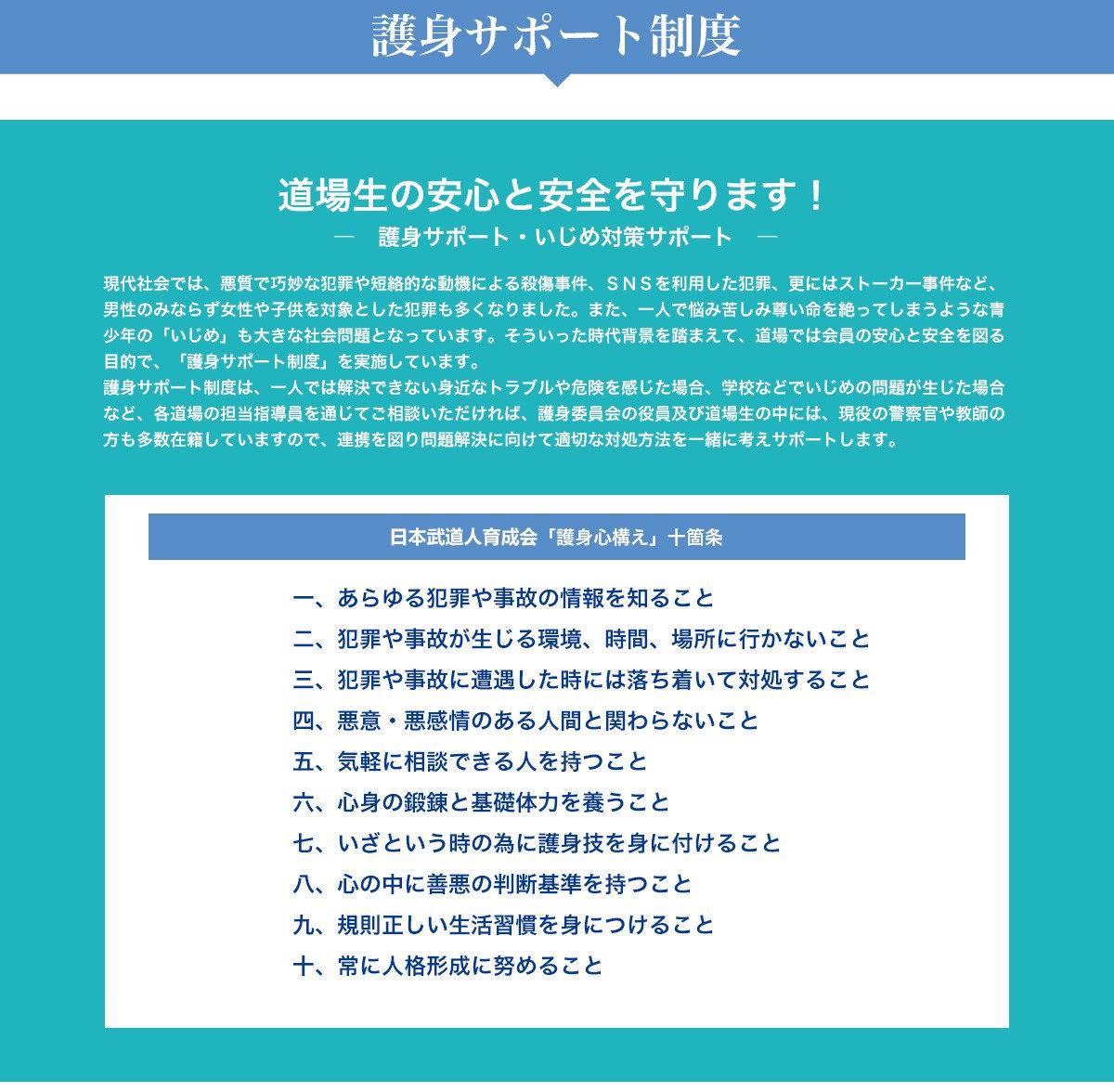 護身心得十カ条(日本武道人育成会).jpg
