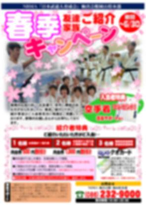 ■春季キャンペーン案内(表) ブログ用.jpg