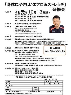 10月13日研修会チラシ.jpg