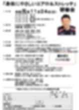 11月更新対象研修会チラシ1020s.jpg
