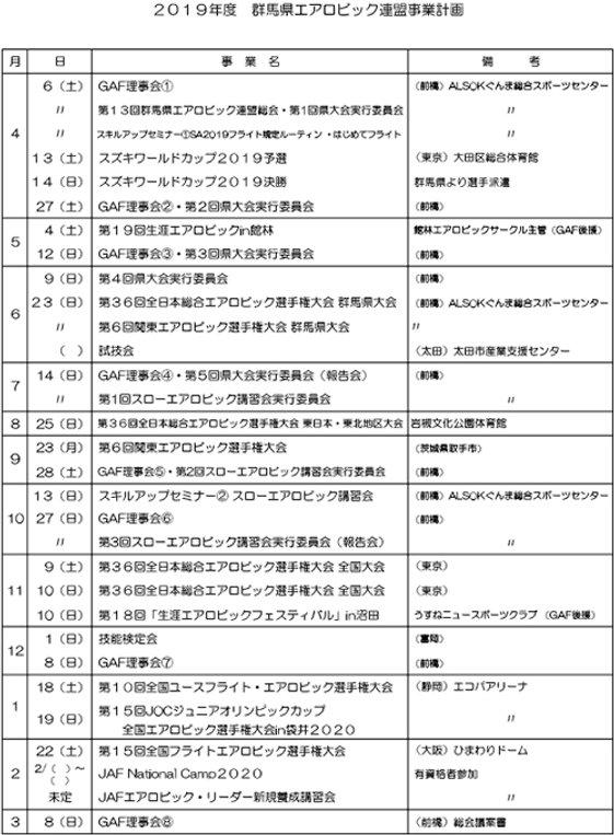 2019事業計画.jpg