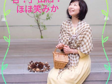 【5/26酒蔵マルシェ出展者紹介】ほほ笑みか