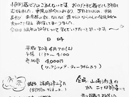 蔵ゼミ(4/7)開催のお知らせ