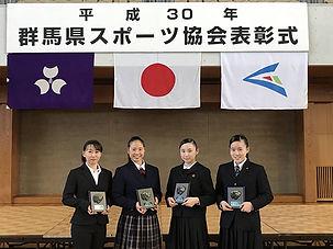 平成30年群馬県スポーツ協会表彰式3のコピー-s.jpg