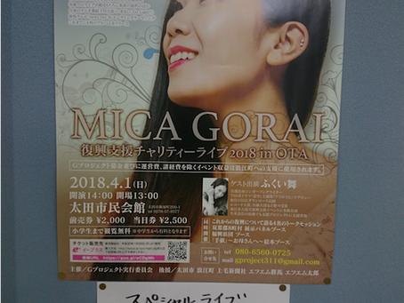 牛来美佳さん スペシャルライブ開催します!!