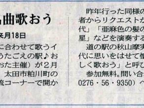 「うたごえの駅♪おおた」について上毛新聞社様にて記事掲載を頂きました。(1月15日)