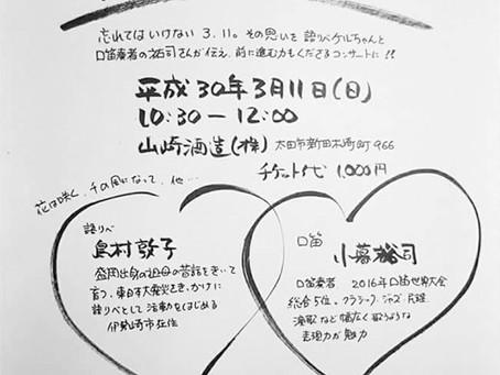 チャリティコンサート(3/11)のお知らせ