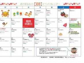 イベントカレンダー(2018年2月)