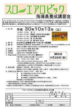 指導員養成講習会チラシ-new.jpg