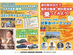 ワクワクEV・PHEV・FCV試乗会&トークショー
