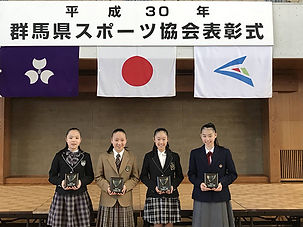 平成30群馬県スポーツ協会表彰式4のコピー-s.jpg