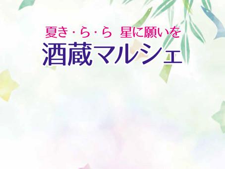 【7/7酒蔵マルシェ】今度の日曜日開催です!