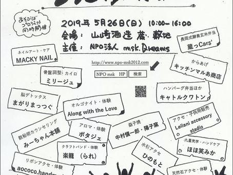 5月26日に「酒蔵マルシェ」開催!