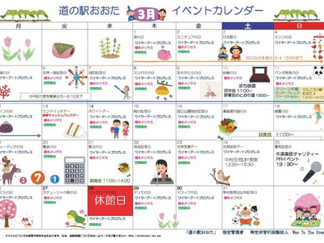 イベントカレンダー(2018年3月)