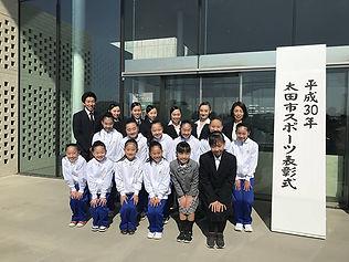 太田市スポーツ表彰受賞者-s.jpg