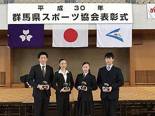 平成30年群馬県スポーツ協会表彰式2のコピー-s.jpg