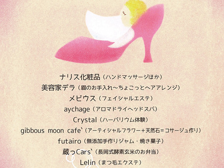 正会員が出展するイベント(2/12)のお知らせ
