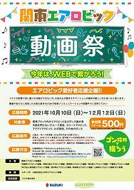 関東エアロビック動画祭.jpg