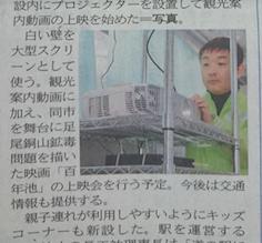 上毛新聞社様発行の新聞(東毛地域欄)にて記事掲載を頂きました!