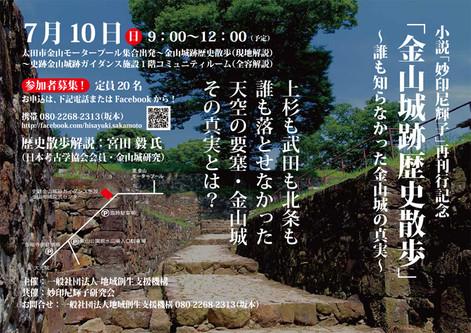 7月10日「金山城跡歴史散歩」開催!