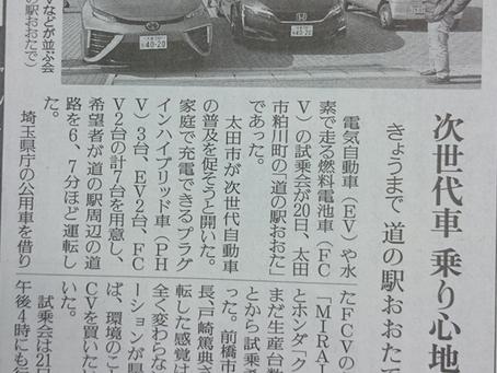 読売新聞社様発行の新聞(地方欄)にて記事掲載を頂きました!