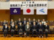 群馬県スポーツ協会長賞s.jpg
