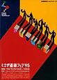 とちぎ産業フェア 栃木県