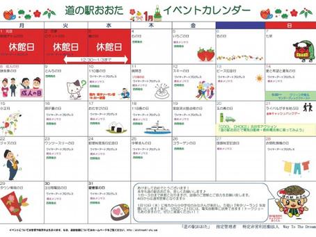 イベントカレンダー(2018年1月)