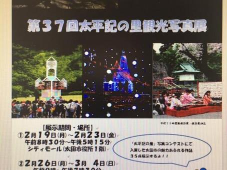 第37回『太平記の里観光写真展』in 道の駅おおた