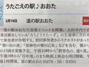 16日(金)読売新聞 viva amigo 紙面にて イベントのご紹介をしていただきました!