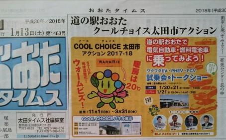 太田タイムス社発行の【おおたタイムス】にて記事掲載を頂きました!