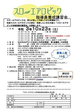 スローエアロビック指導員養成講習会チラシ.jpg