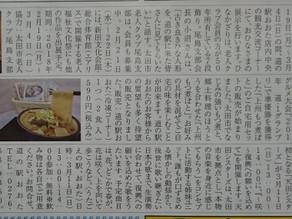 おおたタイムスにて『道の駅おおた』イベント情報の掲載!!