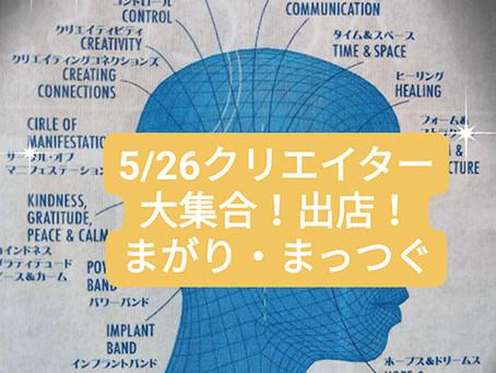 【5/26酒蔵マルシェ出展者紹介】まがり・まっつぐ