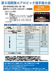 2019kanto_yoko.jpg