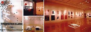 ■TYPODIRECTION IN JAPAN 主催・(社)日本グラフィックデザイナー協会 協力・東京タイポディレクターズクラブ