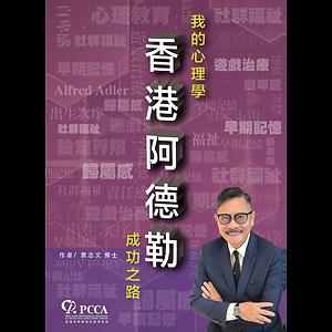 香港阿德勒 我的心理學成功之道_s.png