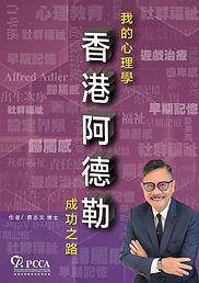 香港阿德勒 我的心理學成功之道.jpg