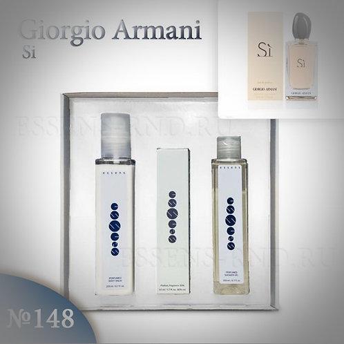 """Подарочный набор Essens духи + гель + бальзам """"Giorgio Armani - Si"""" № 148"""