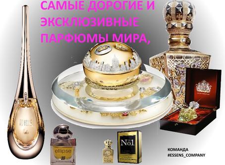 Самые дорогие и уникальные парфюмы мира. До 200 ингредиентов, до миллиона долларов за флакон!