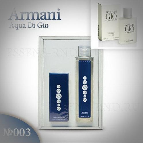"Подарочный набор Essens духи + гель ""Giorgio Armani - Acqua di Gio "" № 003"