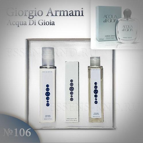 "Подарочный набор Essens духи+гель+бальзам ""Giorgio Armani-Acqua di Gioia"" №106"