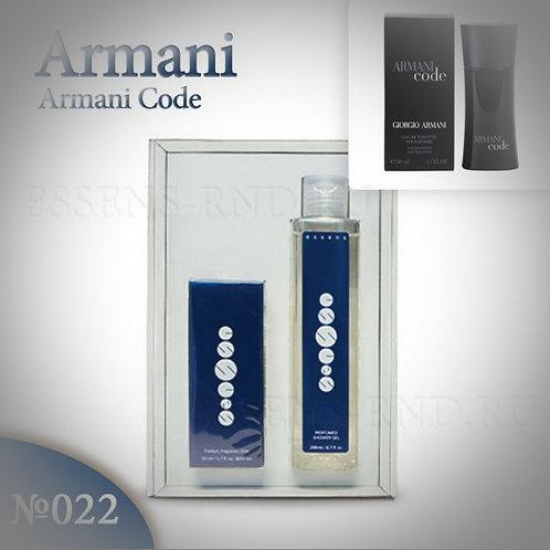 """Подарочный набор Essens духи + гель """"Giorgio Armani - Armani Code"""" № 022"""
