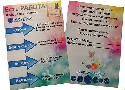 Эссенс листовка о работе